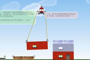 直升机吊装中文版无敌版
