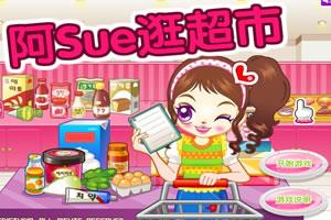阿Sue逛超市中文版