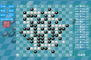 高级五子棋
