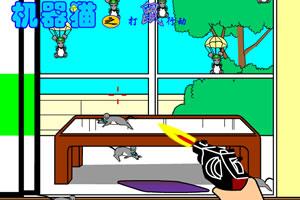 機器貓捉老鼠