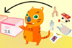 小老虎收拾房間