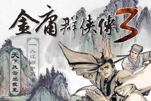 金庸群侠传3.加强版