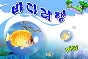韓國版吞食魚