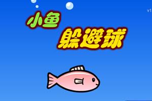 小魚躲避球