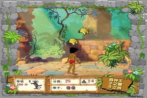 森林之王之猴子之战
