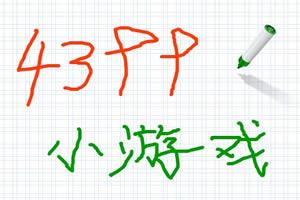 學寫鋼筆字