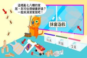 可愛貓整理房間