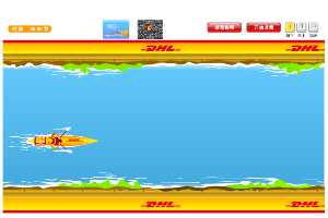 DHL划船