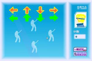 痞子跳舞機