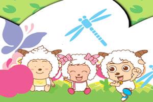 喜羊羊画板