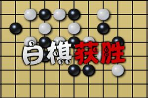 趣味双人五子棋